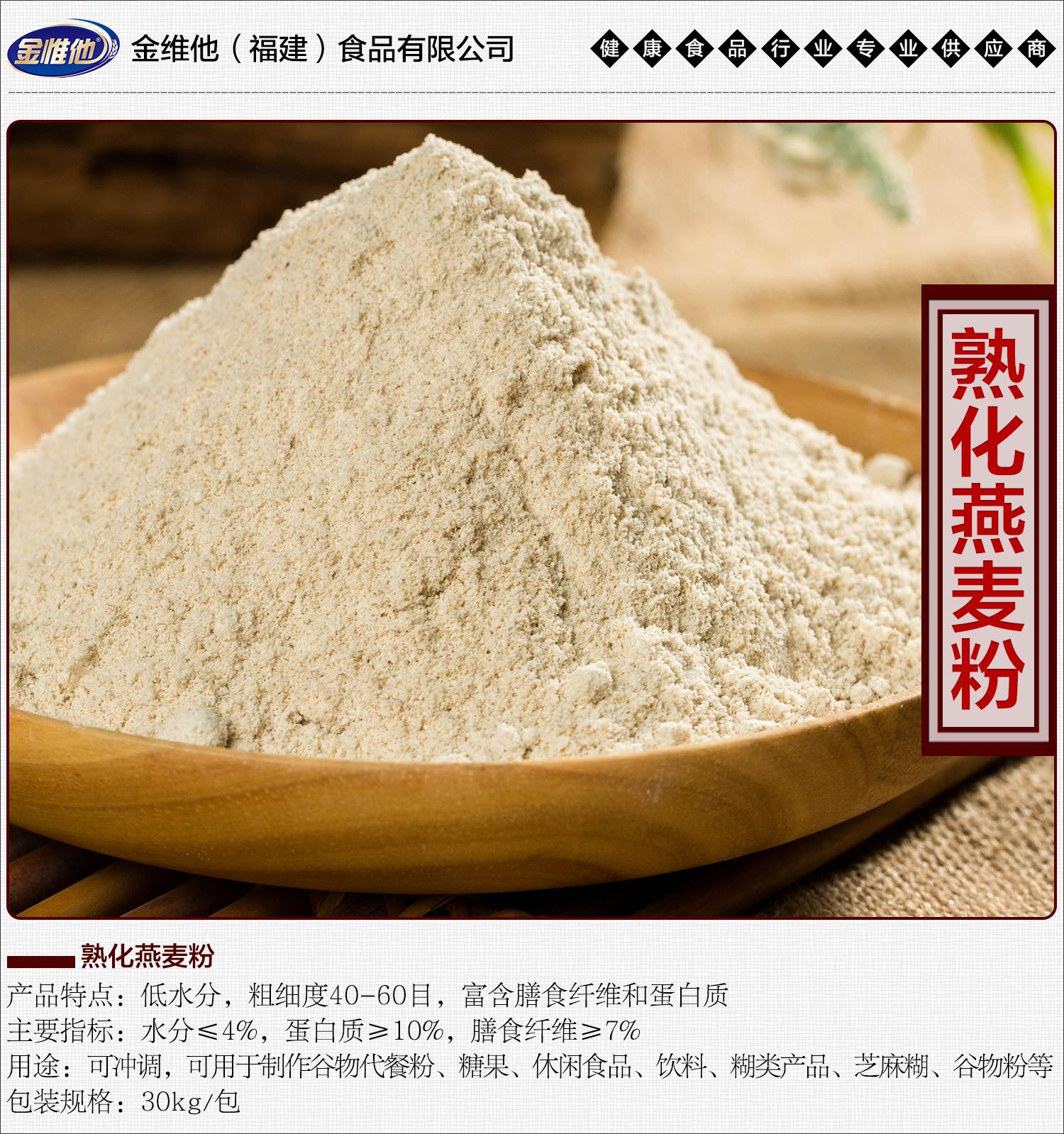 9-熟化燕麦粉