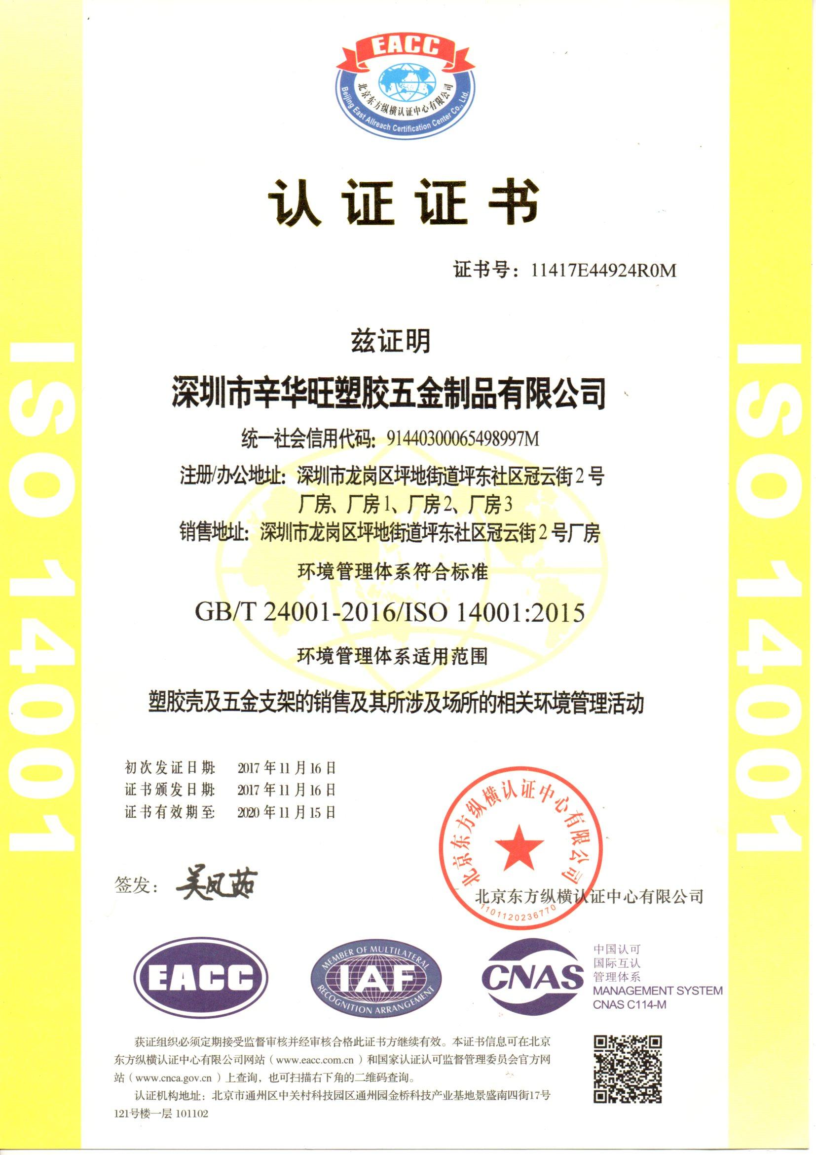 ISO4001-2015中文版