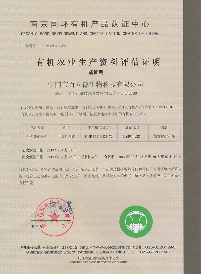 南京國環有機認證堅強
