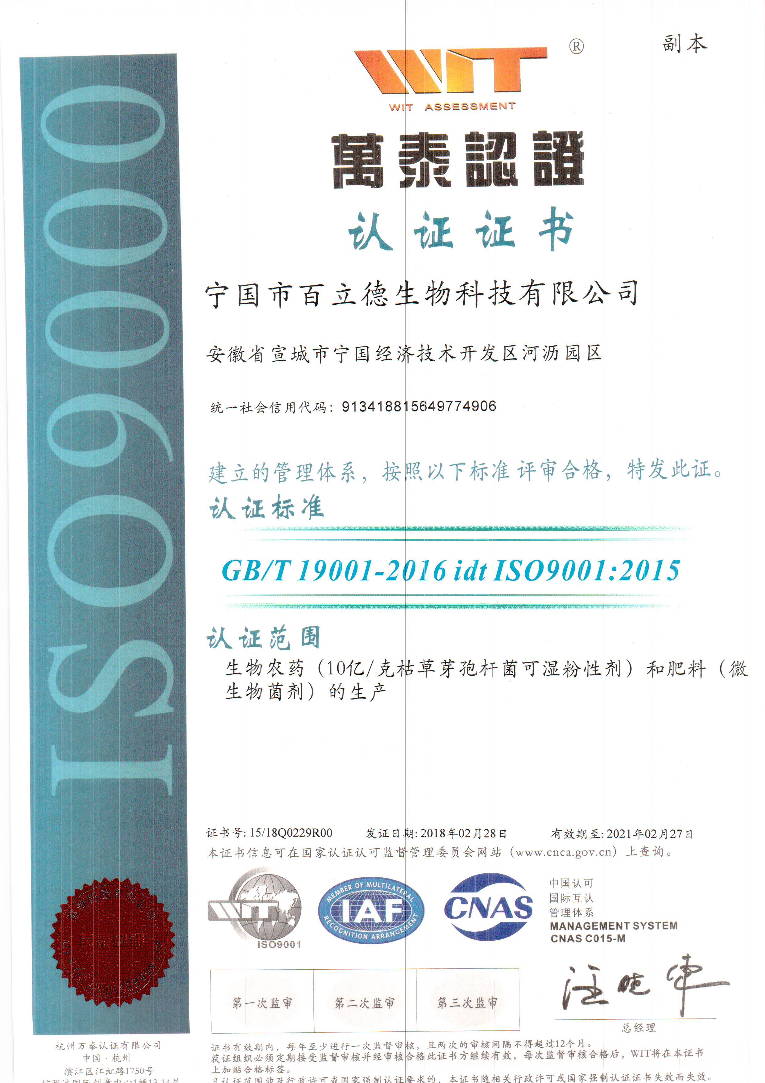 20180228副本10億枯草和肥料ISO9001:2015