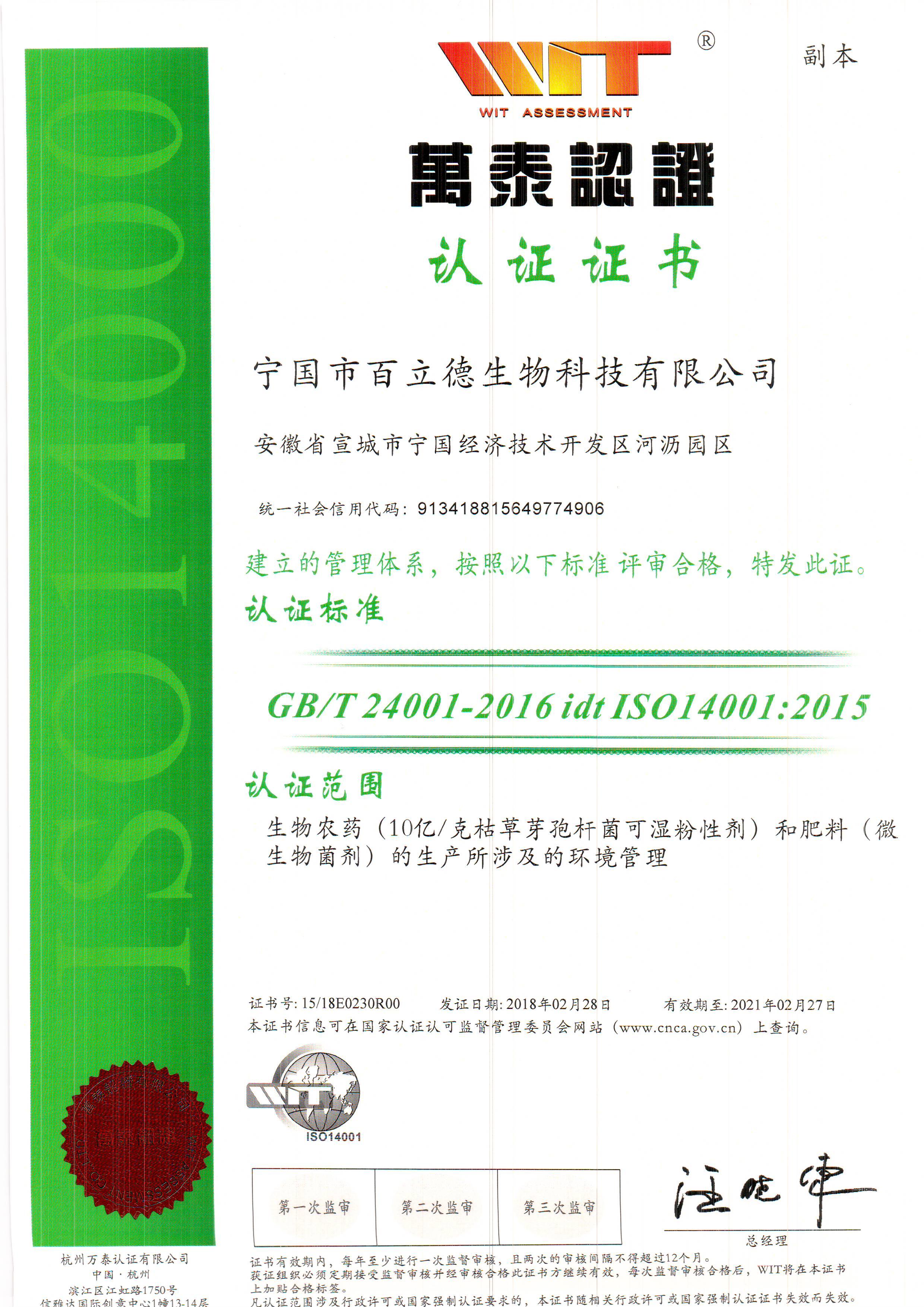 20180228副本10億枯草和肥料ISO14001;2015