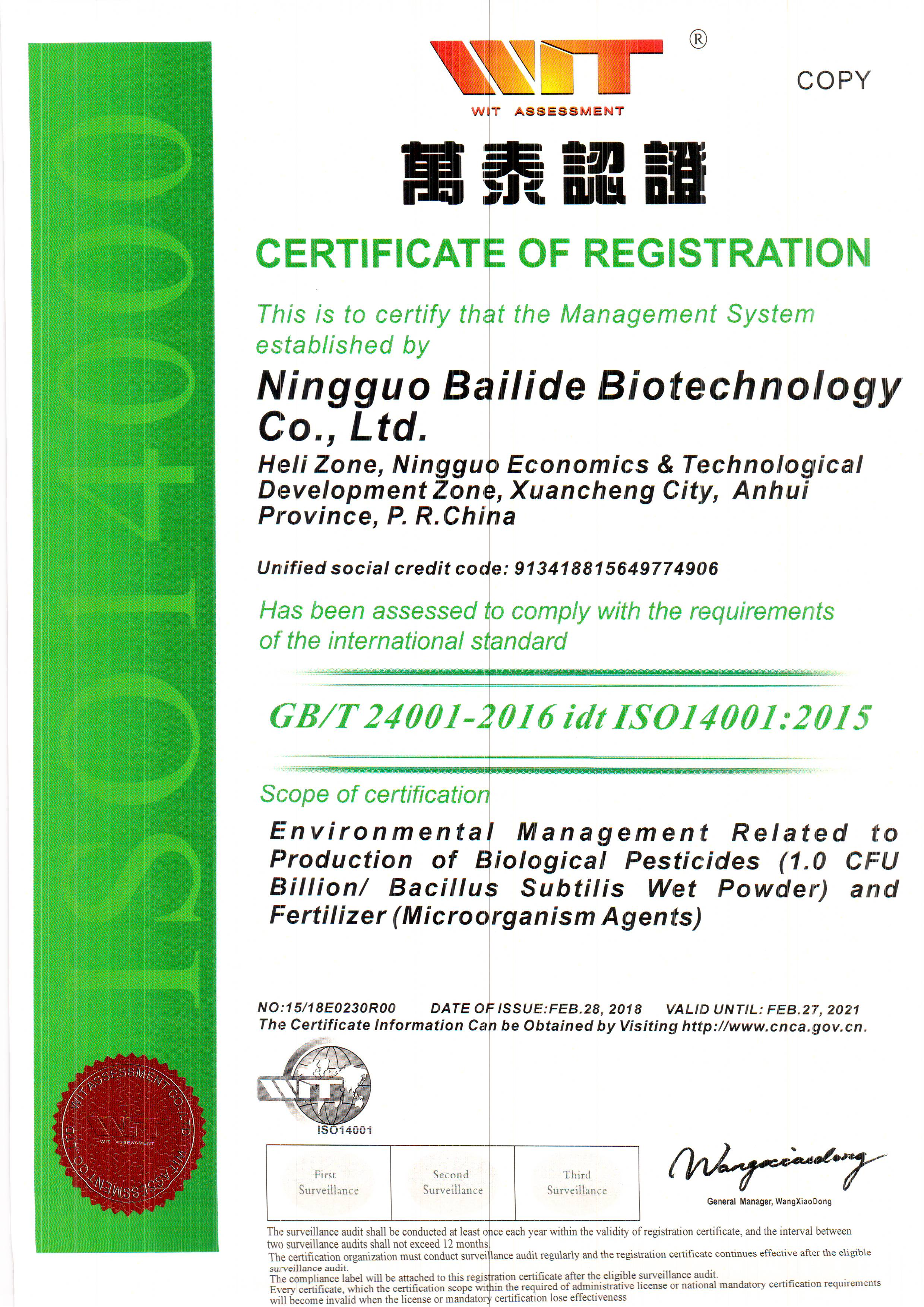 20180228英文副本10億枯草和肥料ISO14001;2015
