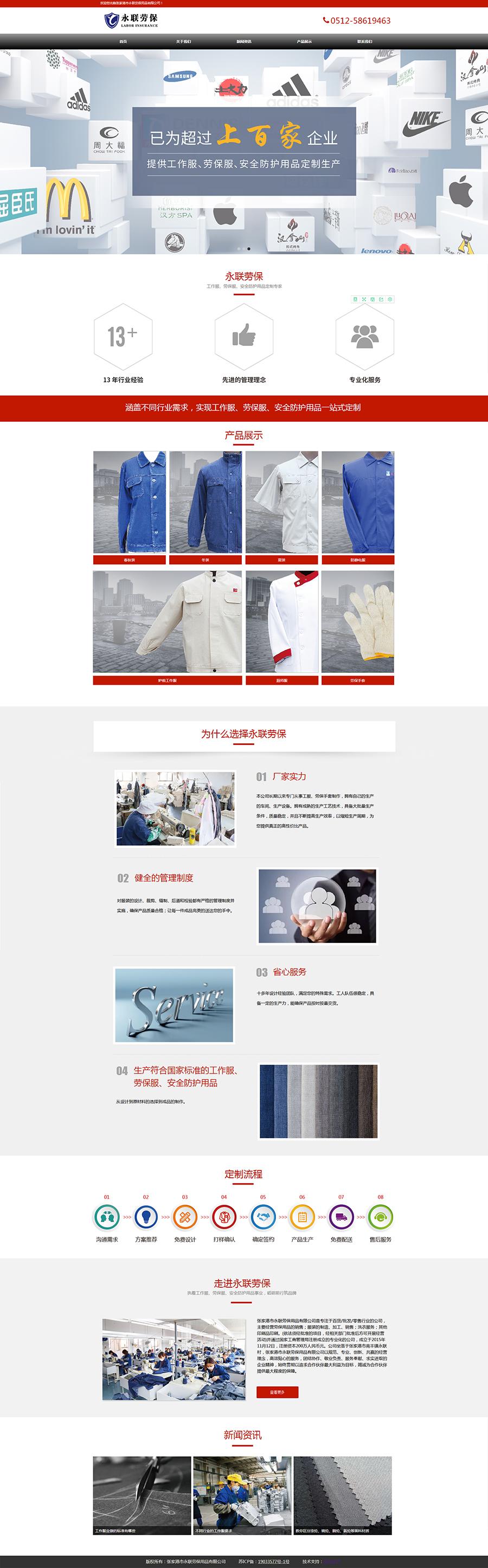 網頁-永聯勞保-2