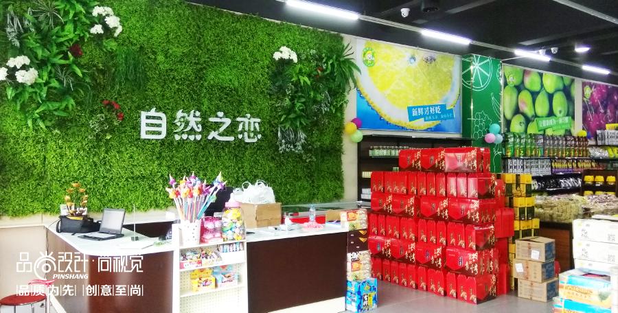 自然之戀果品店-05