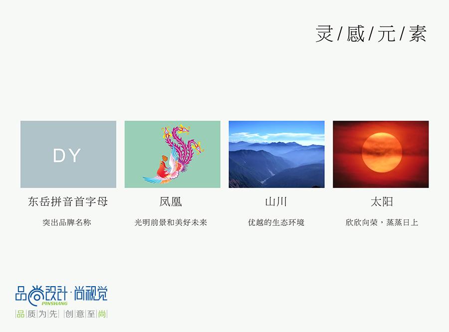 2018年logo案例-東岳1