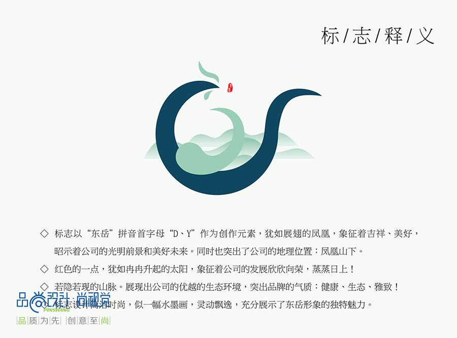 2018年logo案例-東岳3