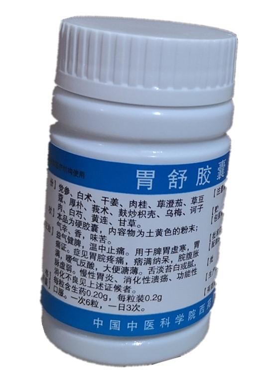 西苑胃舒胶囊2