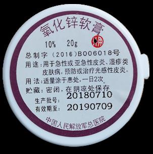 301氧化锌软膏