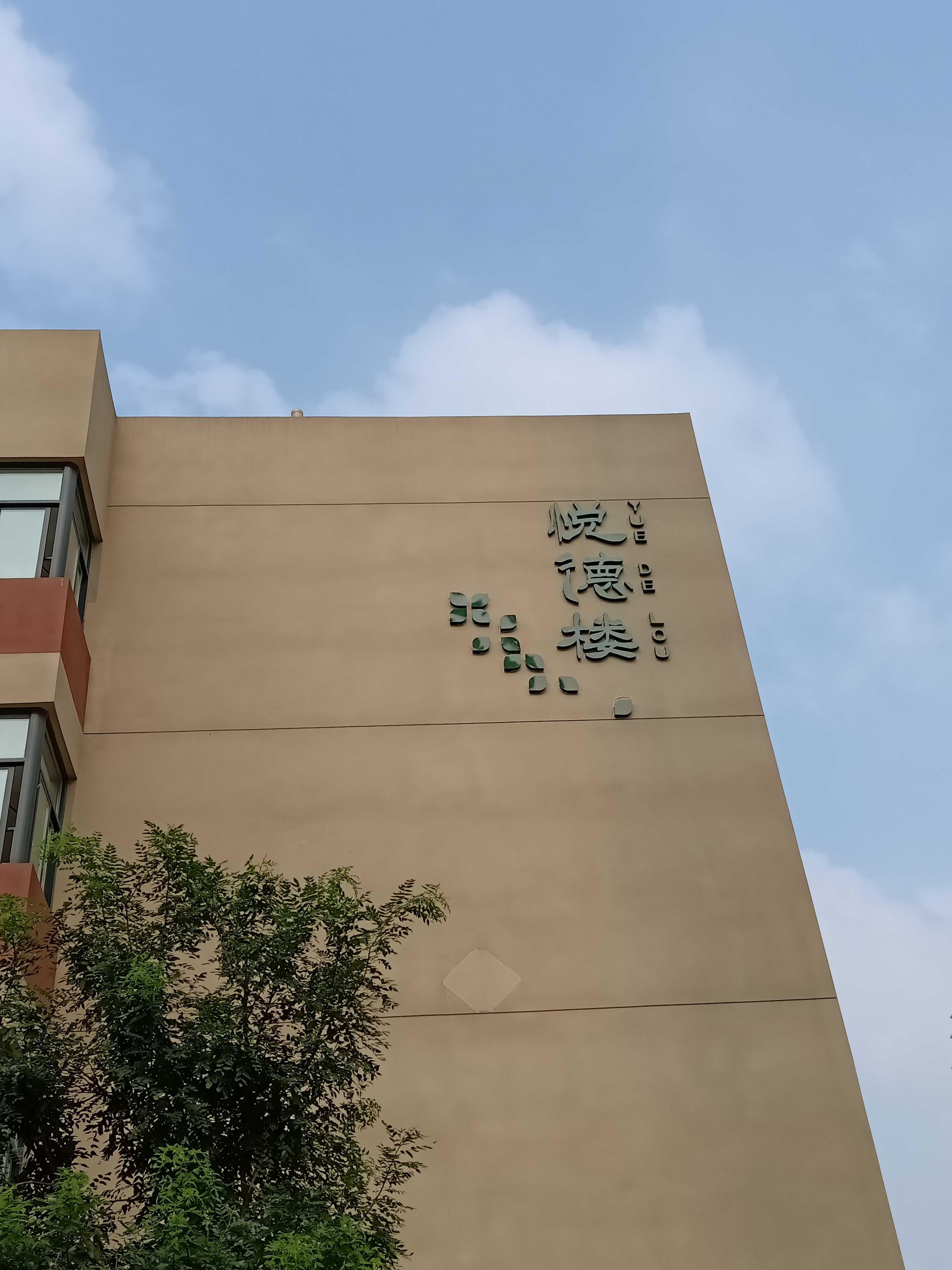 学校字-e92316d99a1c643b997443f5dc57f56