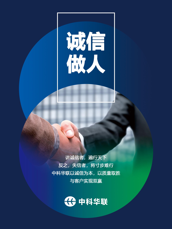 中科華聯公眾號海報-誠信做人