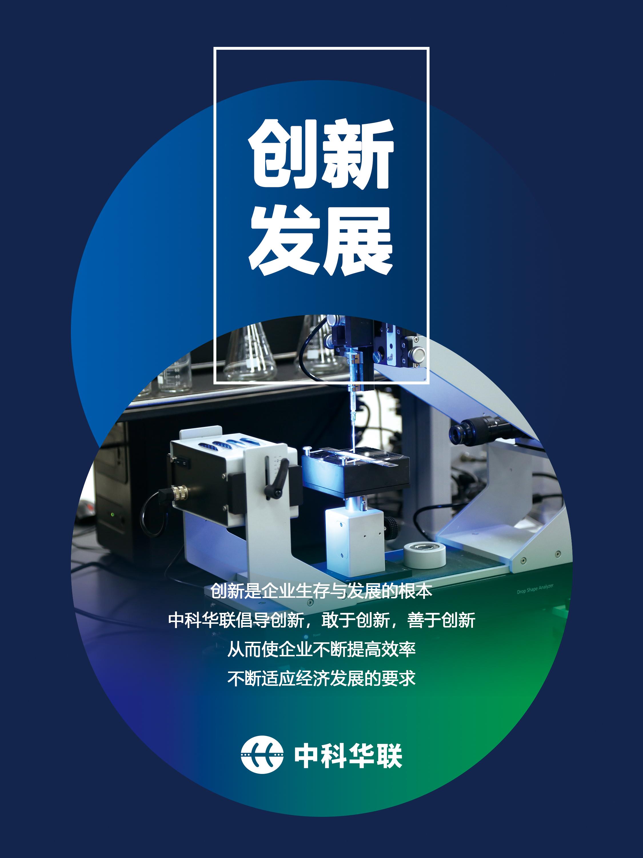中科華聯公眾號海報-創新發展