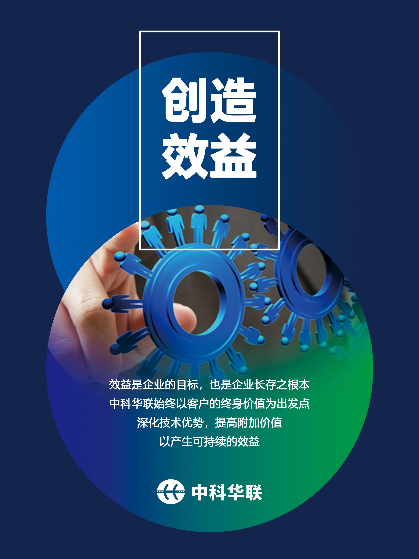 中科華聯公眾號海報-創造效益