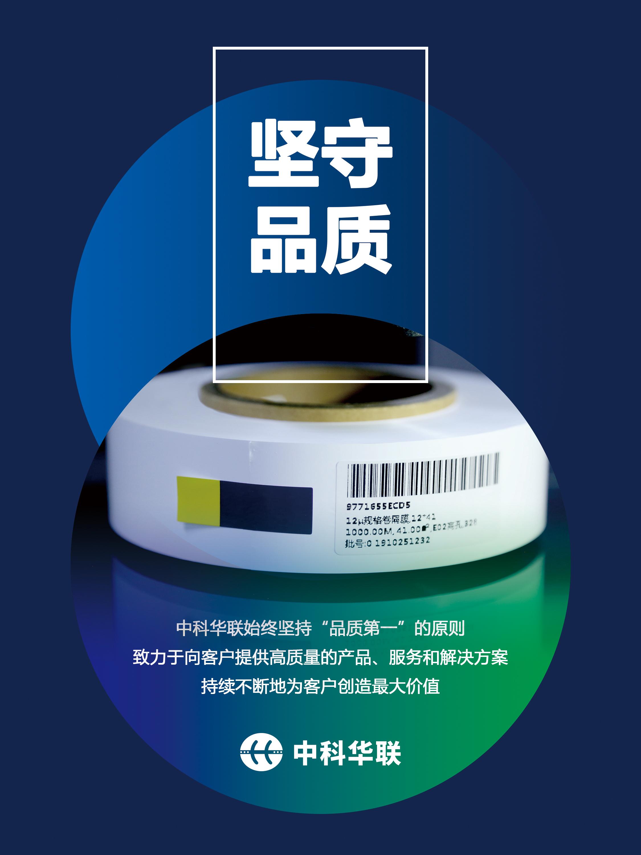 中科華聯公眾號海報-堅守品質