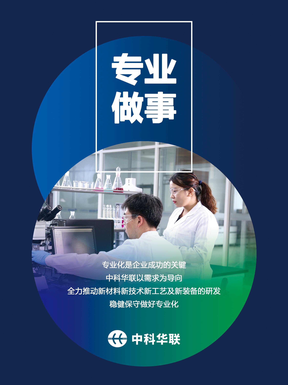 中科華聯公眾號海報-專業做事