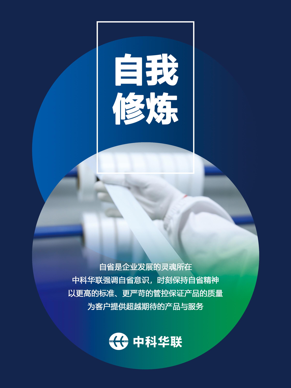 中科華聯公眾號海報-自我修煉