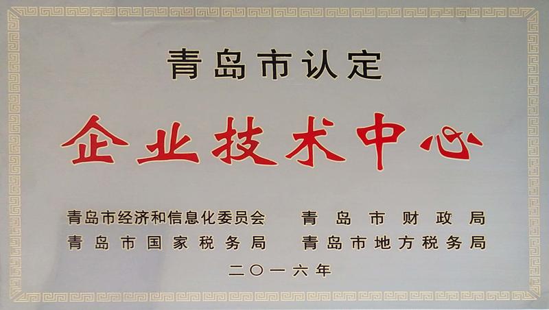 青島市企業技術中心——2016_副本