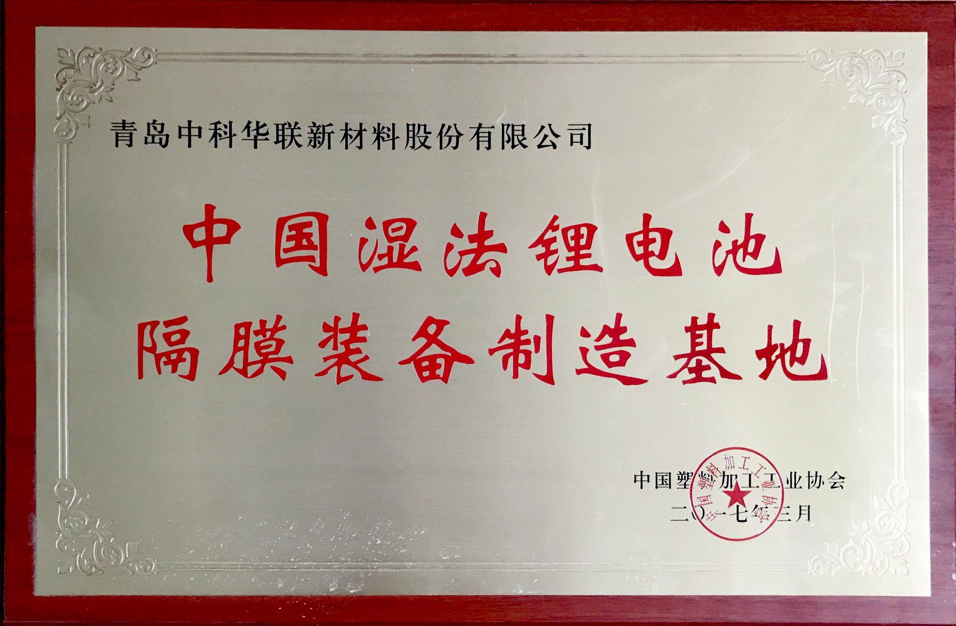 3.7中國濕法鋰離子電池制造隔膜基地
