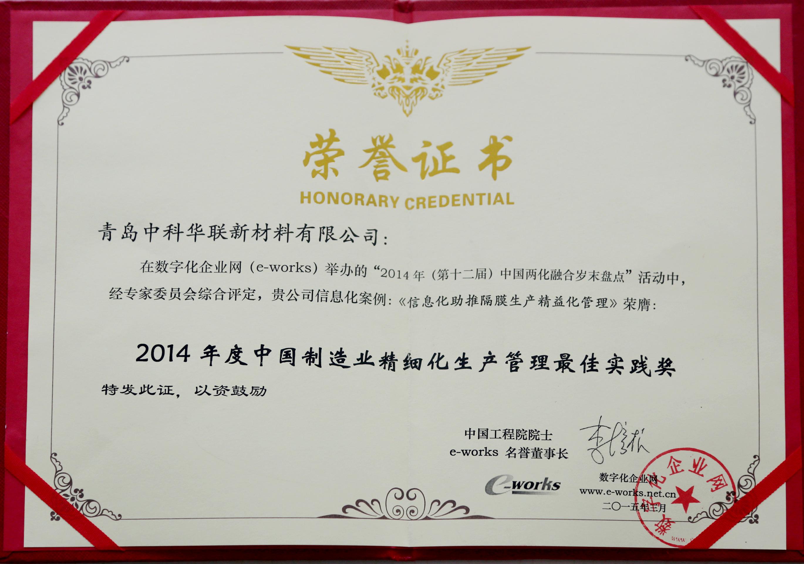 3.62014年度中國制造業精細化生產管理實踐獎-2