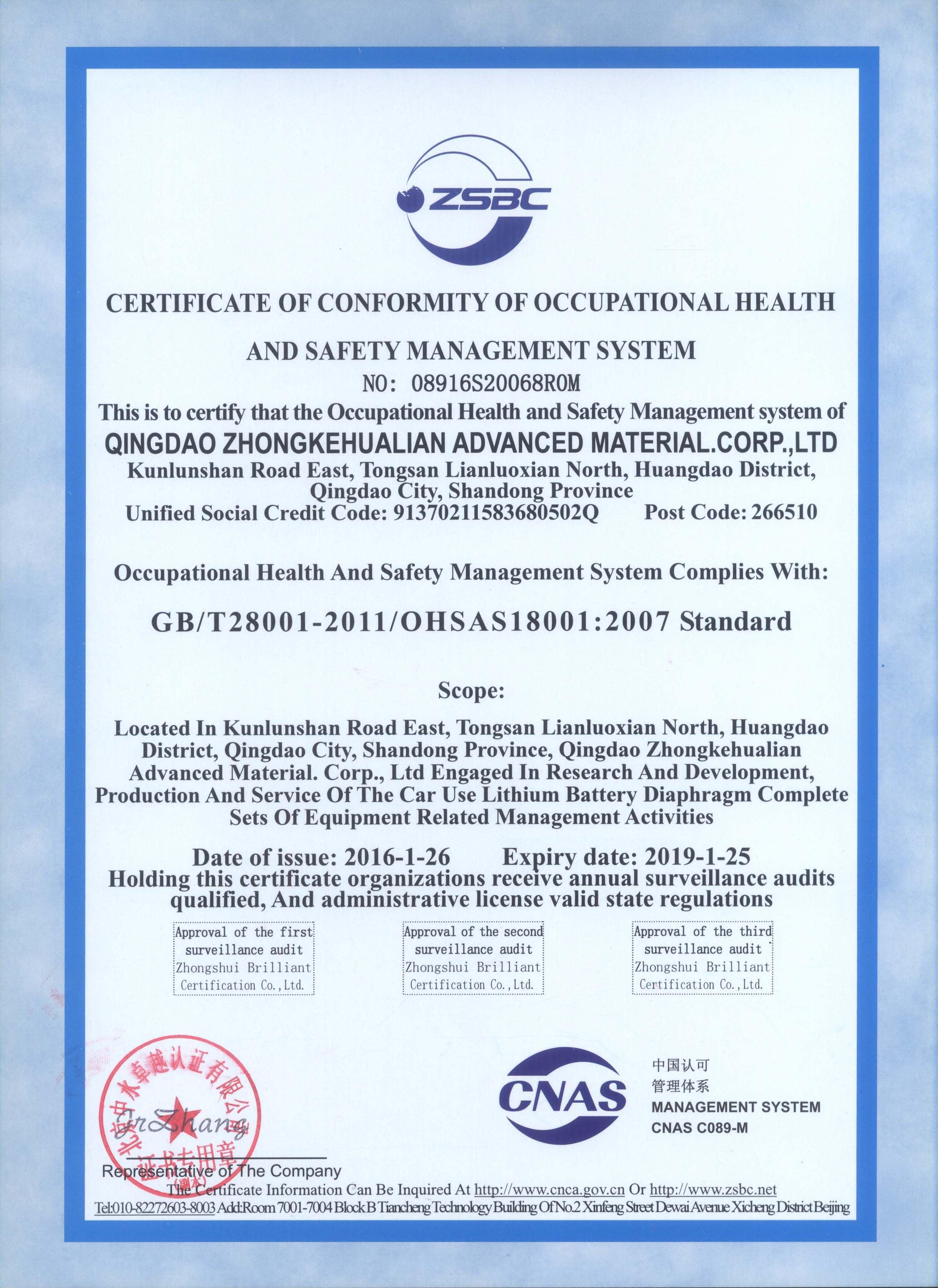 1.4中科華聯職業健康安全管理體系認證證書--英文版