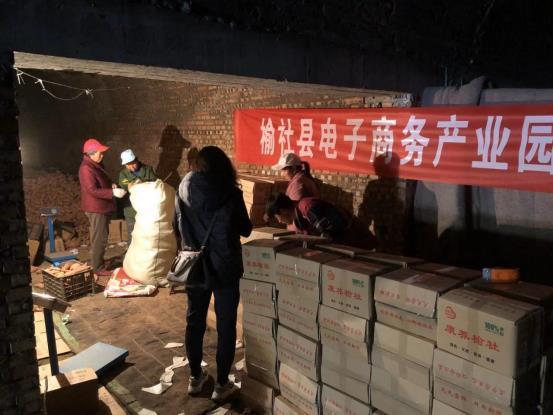 红薯丰收电商销售