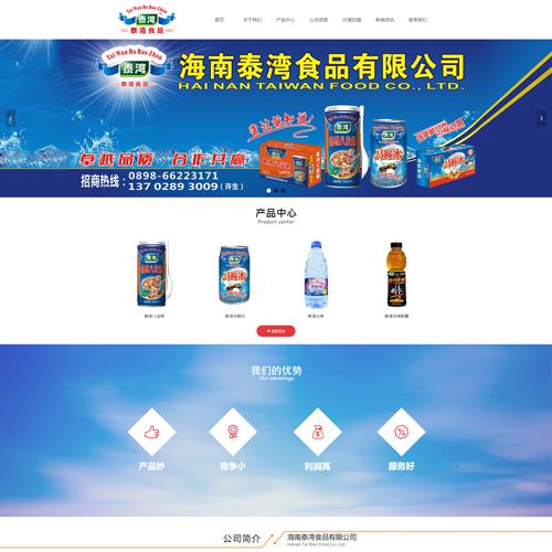 首頁-海南泰灣食品有限公司