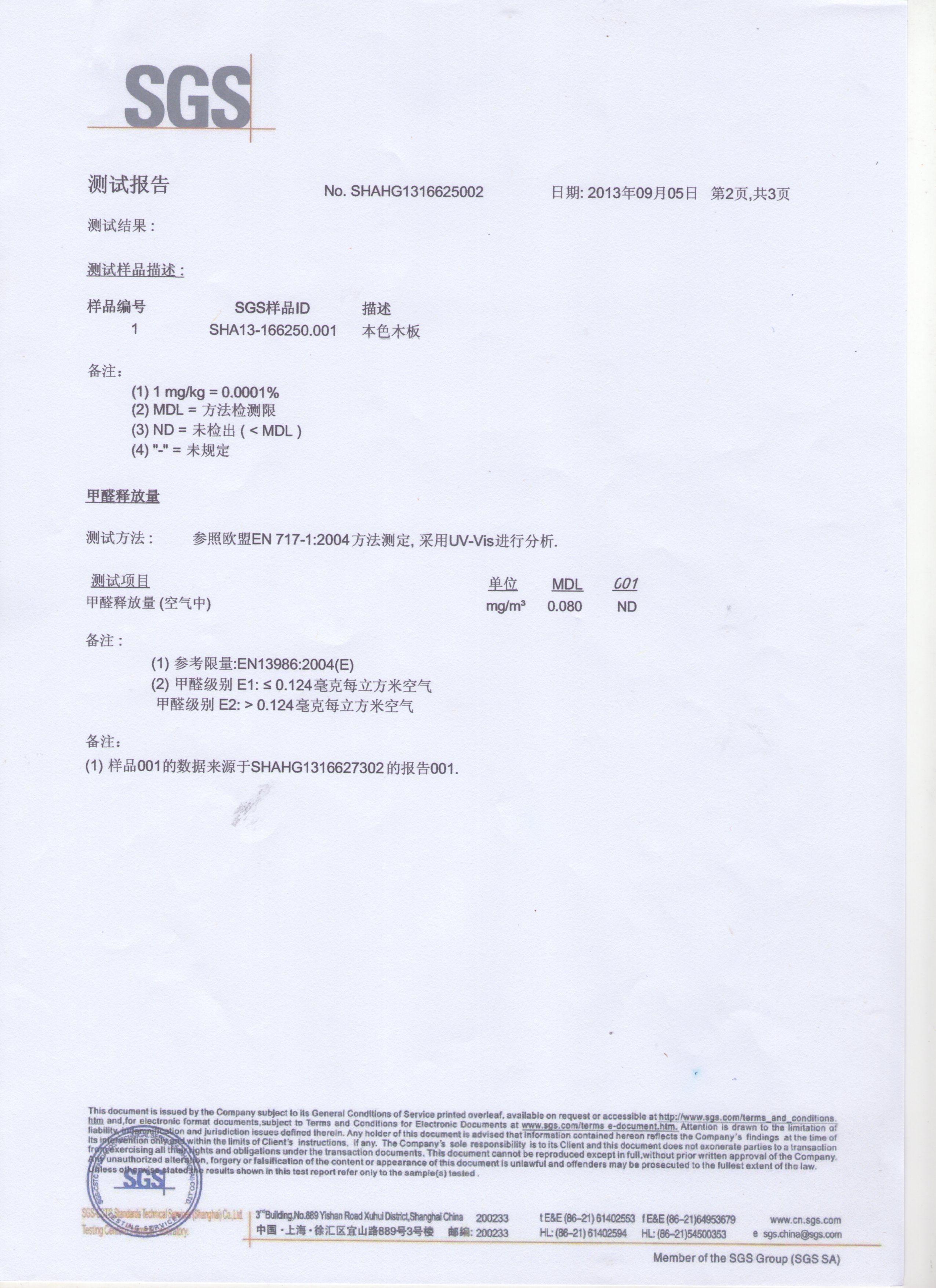 SGS检测讲演处置惩罚样002