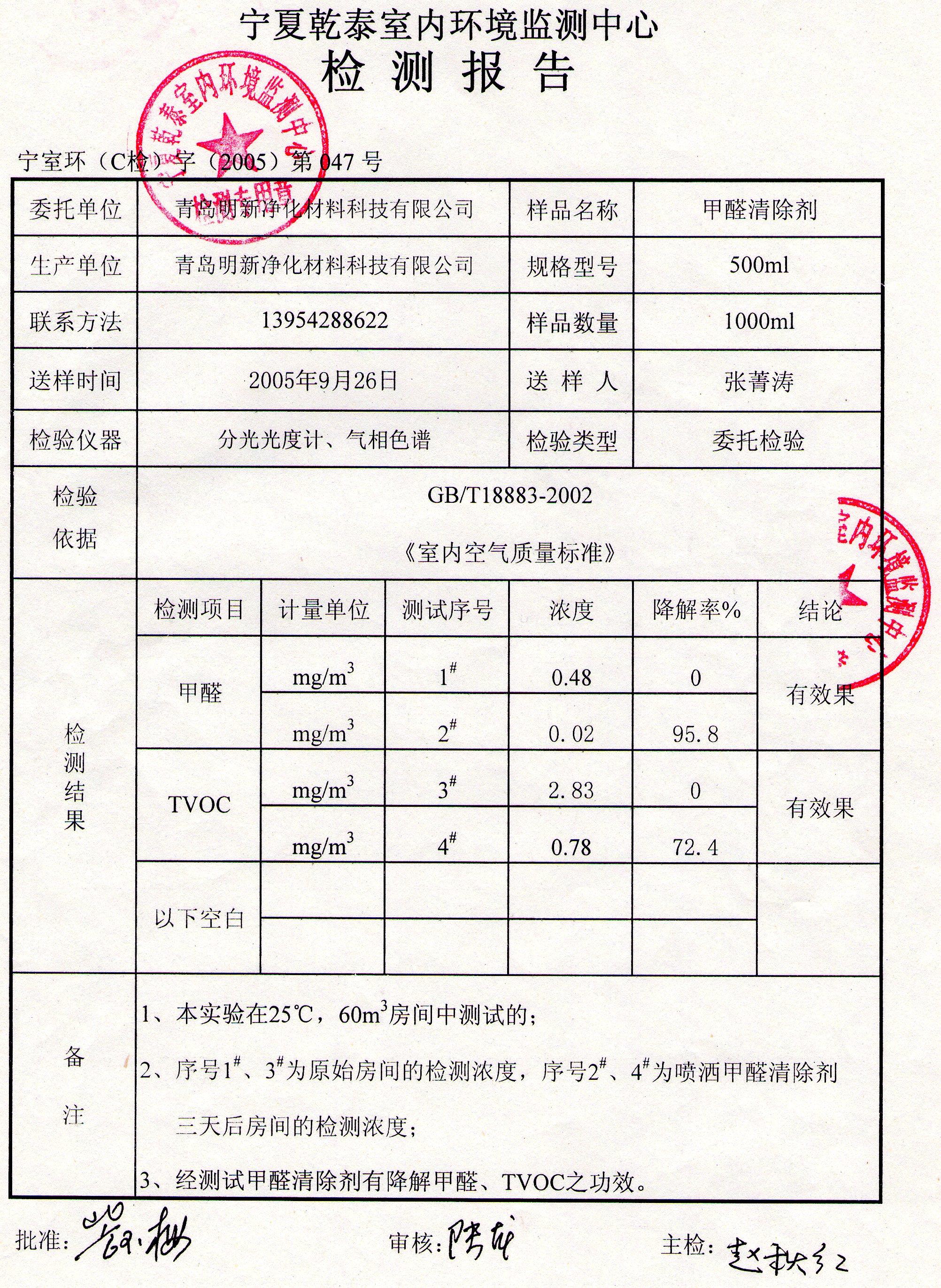 宁夏检测讲演2