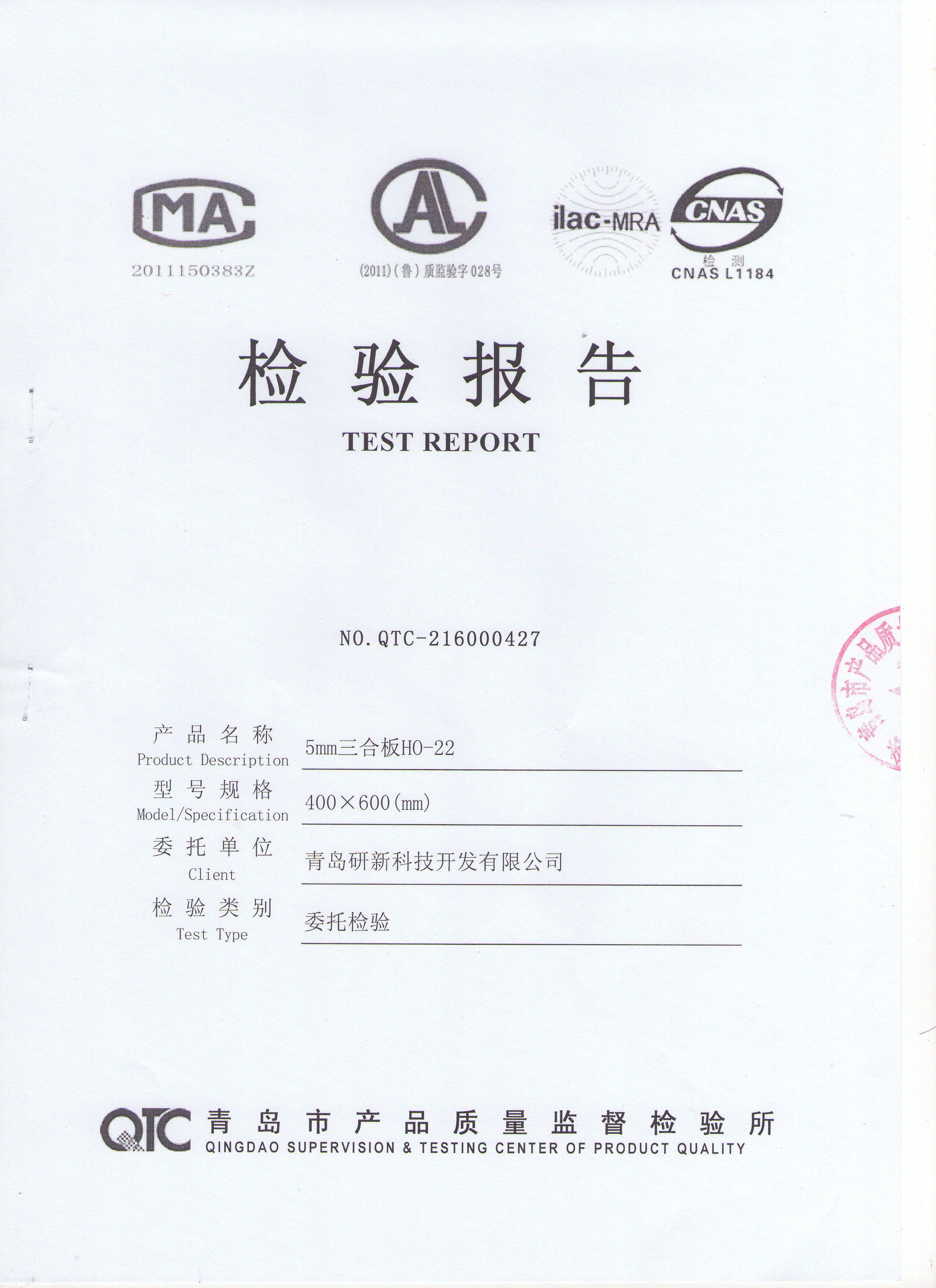 2012青岛质监局处置惩罚样1