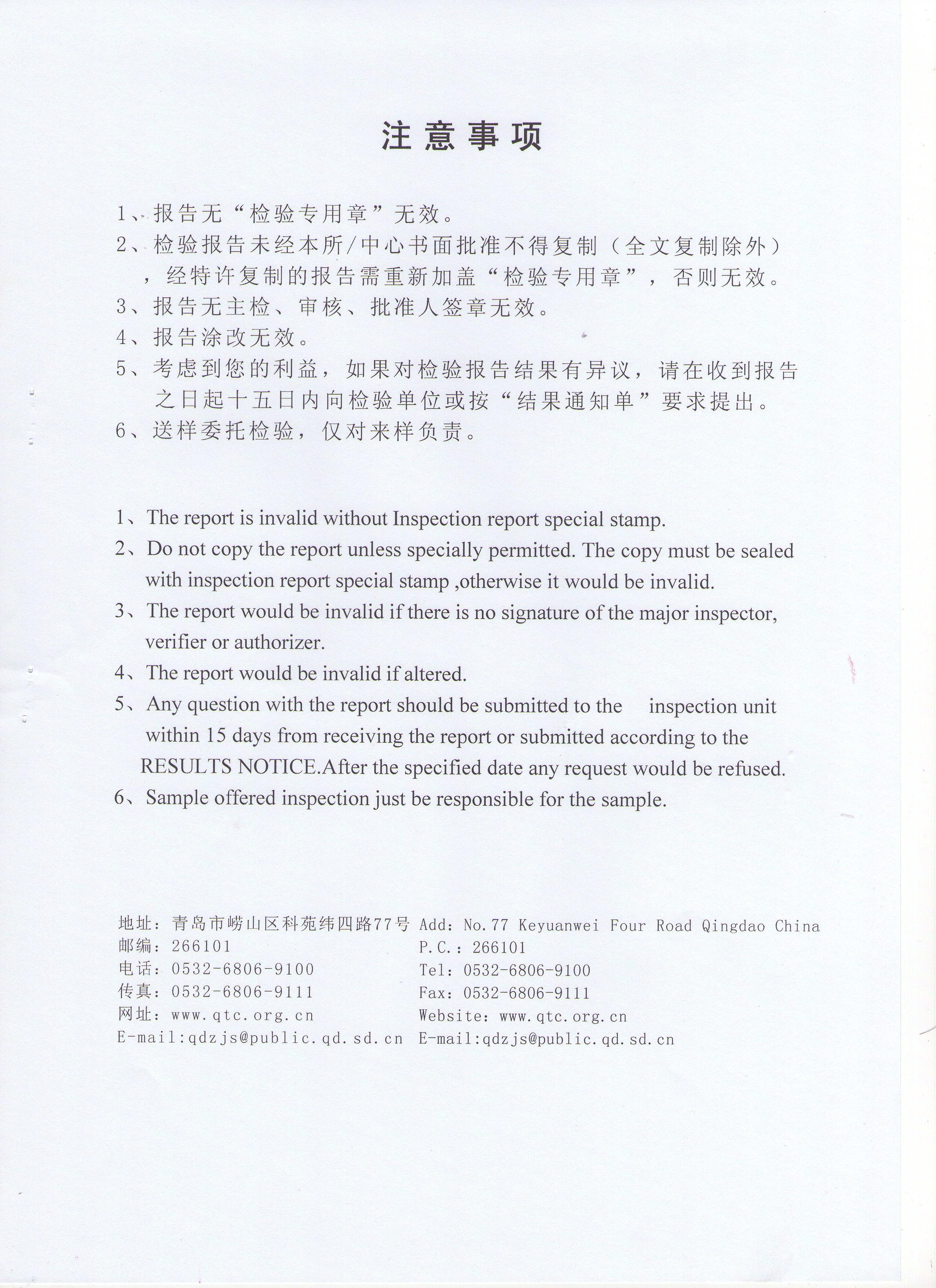 2012青岛质监局处置惩罚样4
