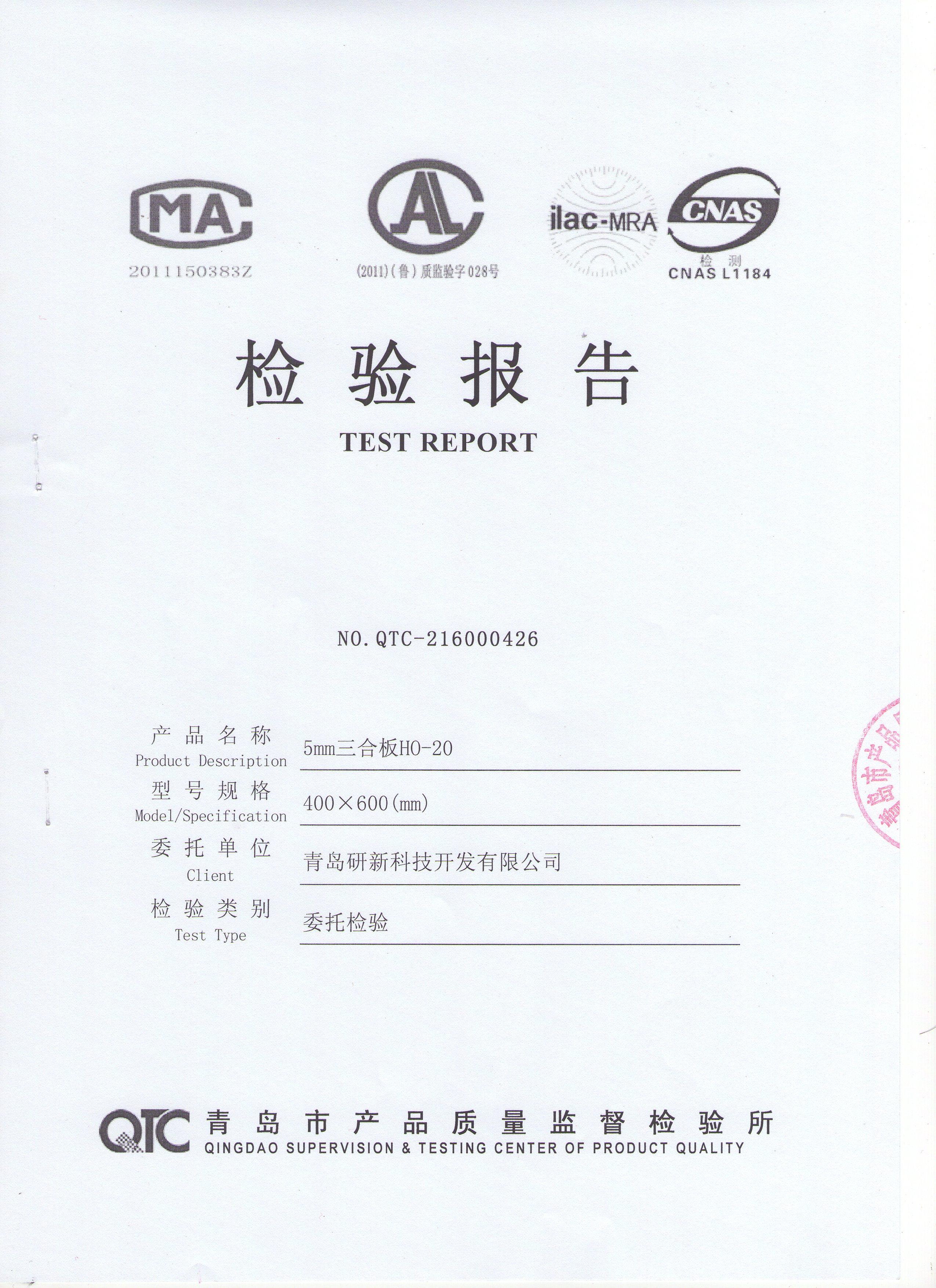 2012青岛质监局原样1