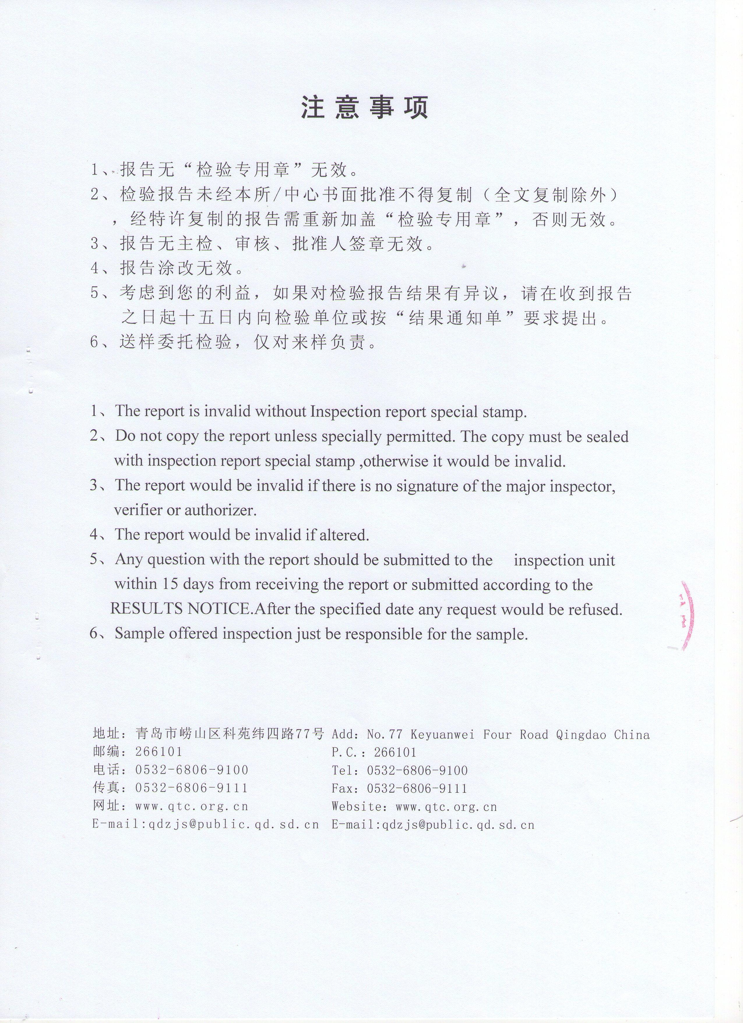 2012青岛质监局原样4