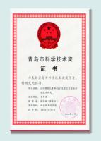 青岛科学技术奖-1