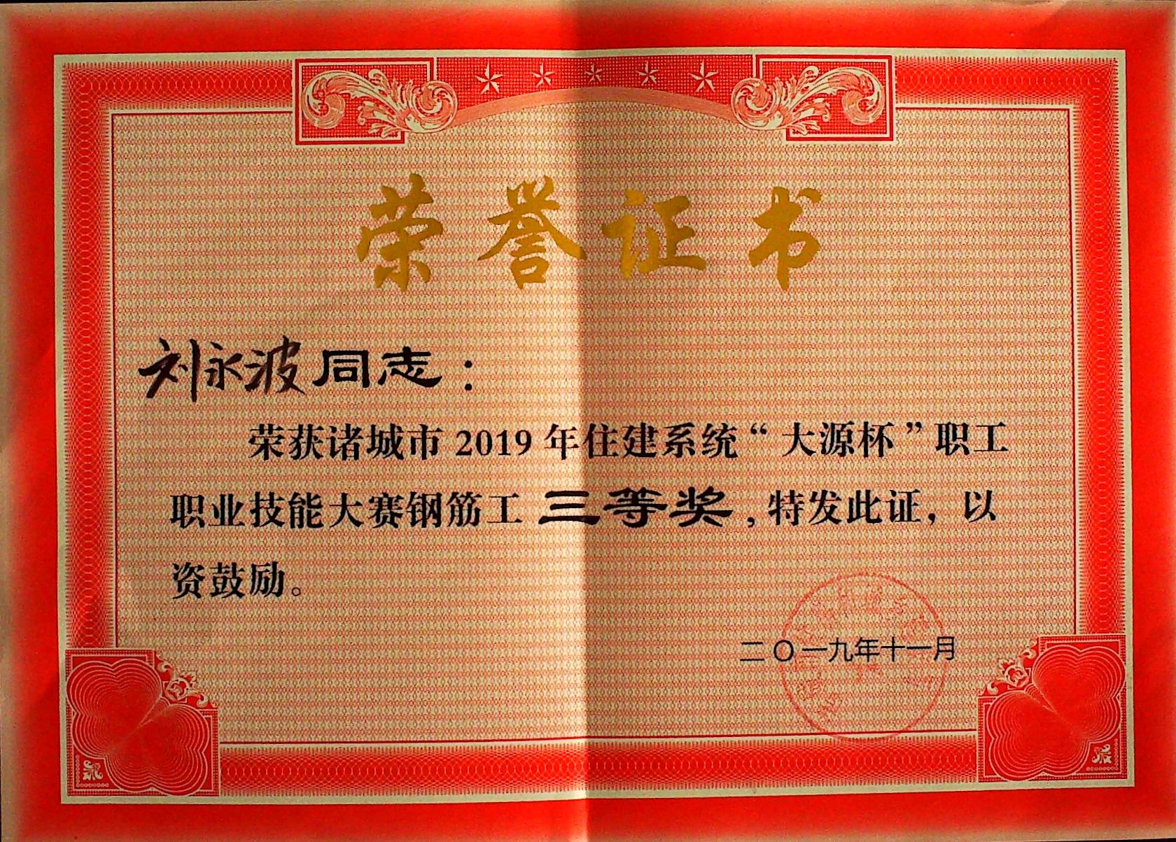 刘永波职工职业技能大赛钢筋工三等奖