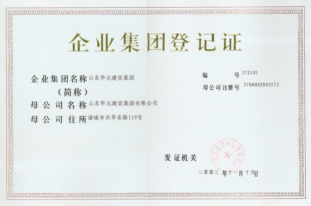 营业-万博maxbetx官网app下载登记证书