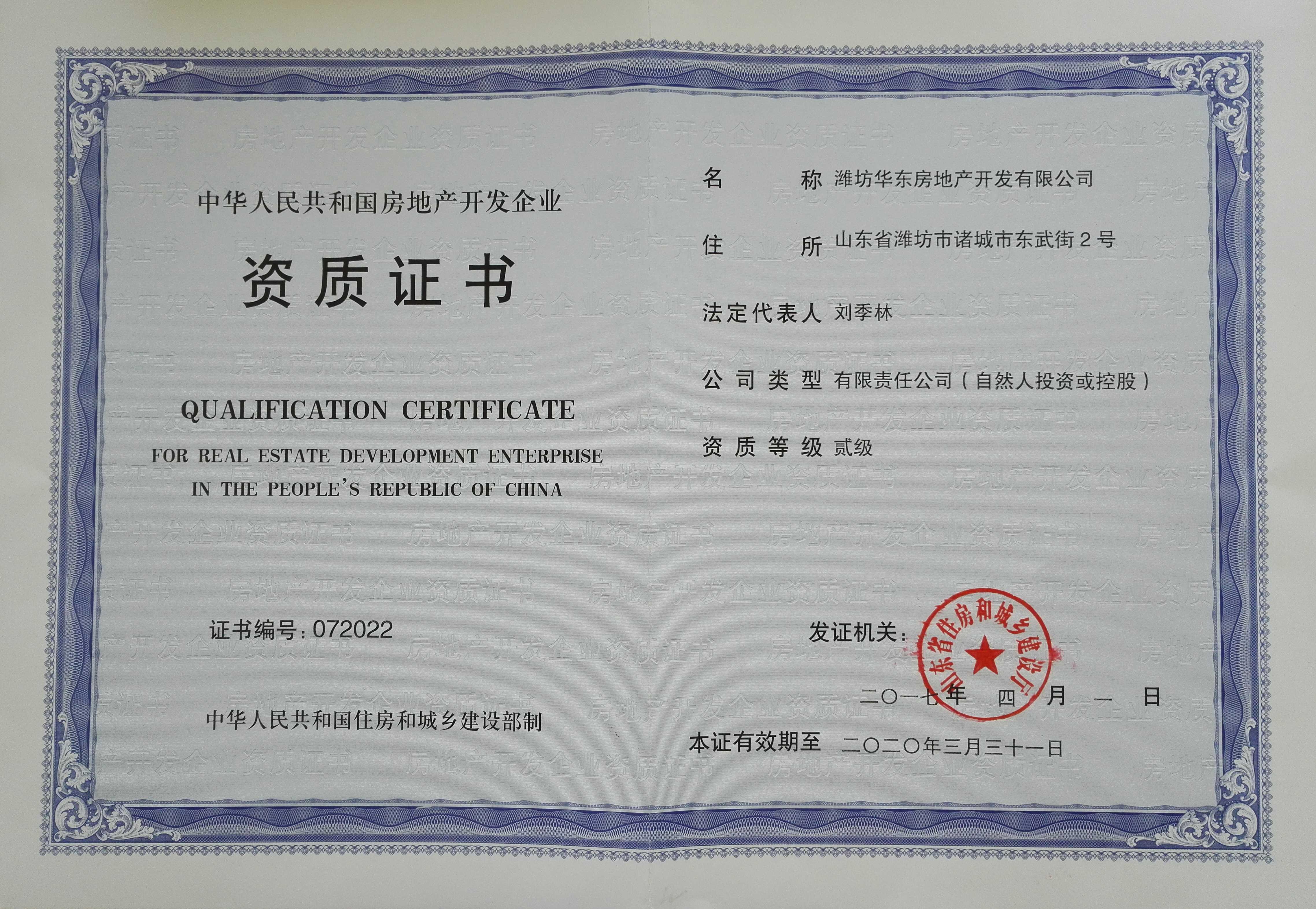 潍坊华东房地产开发有限公司资质正本