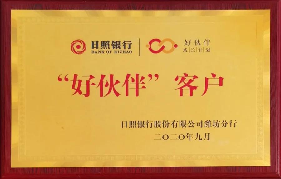 华元万博maxbetx官网app下载被评为好伙伴客户