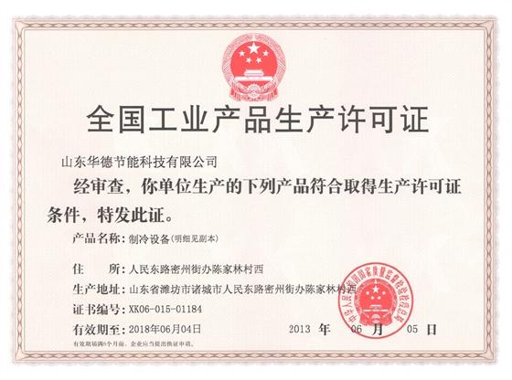 华德节能科技获得全国工业产品生产许可证
