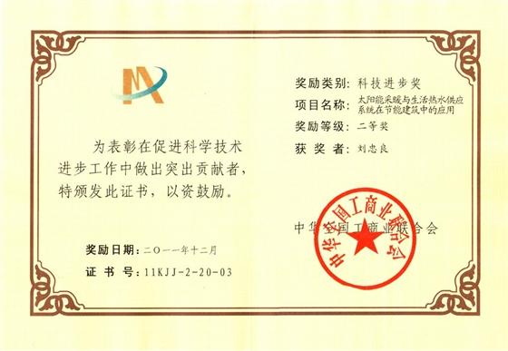 """刘忠良参与研发的""""太阳能采暖与生活热水供应系统在节能建筑中的应用""""获得中华全国工商业联合会科学技术进步奖二等奖"""