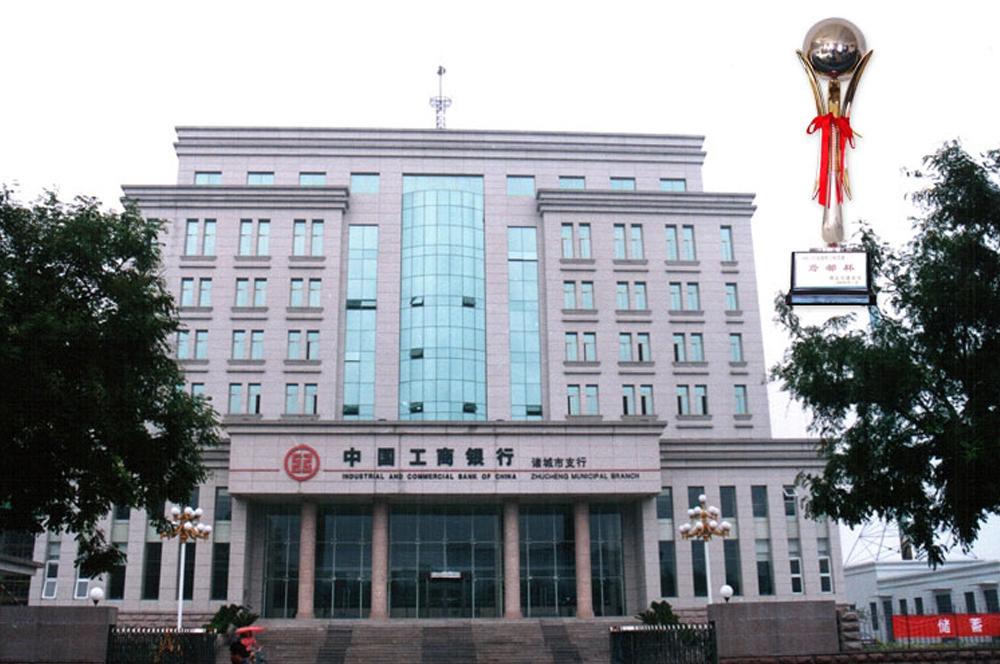 诸城工商银行办公楼