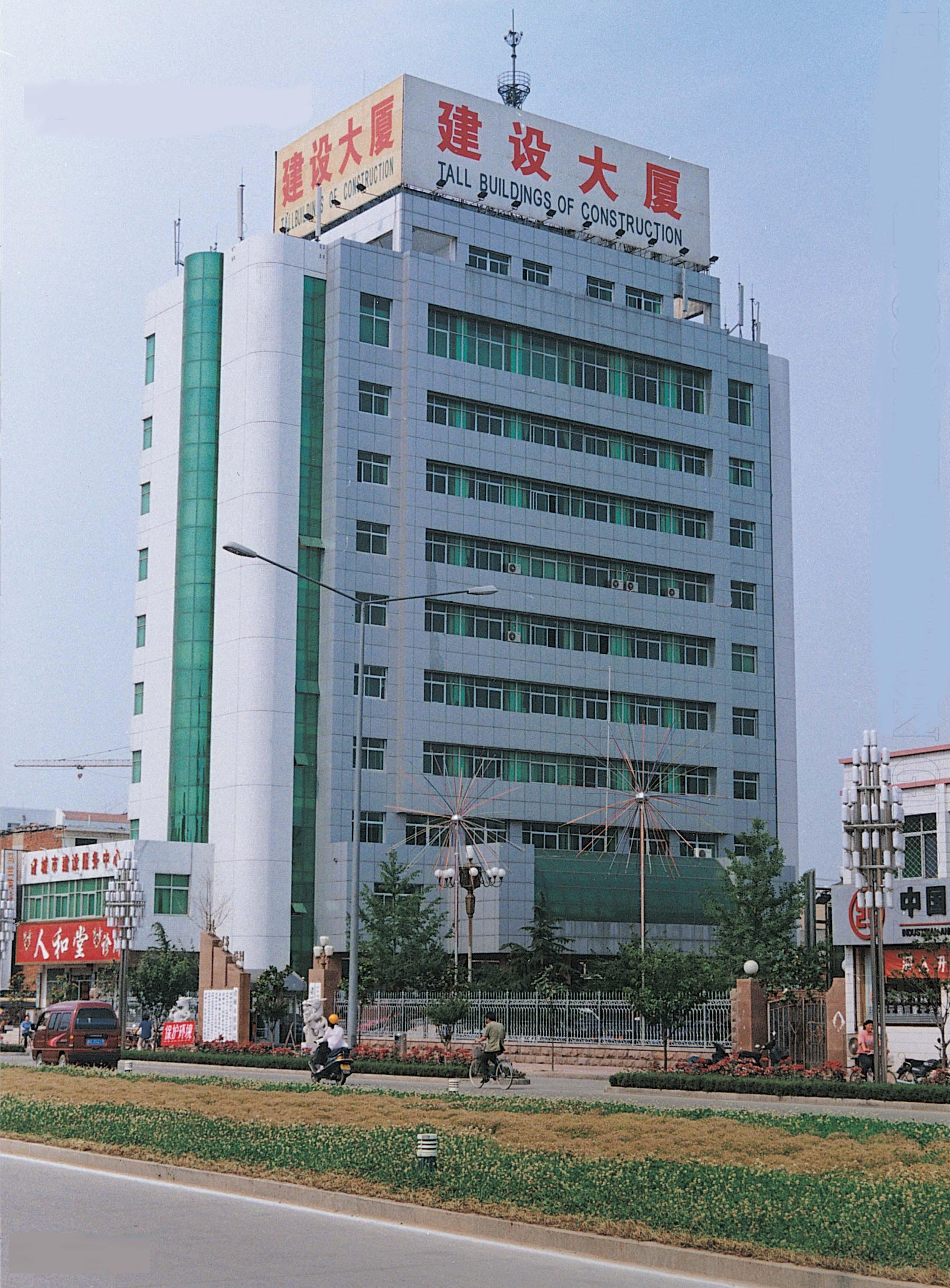 4建设大厦-省优工程