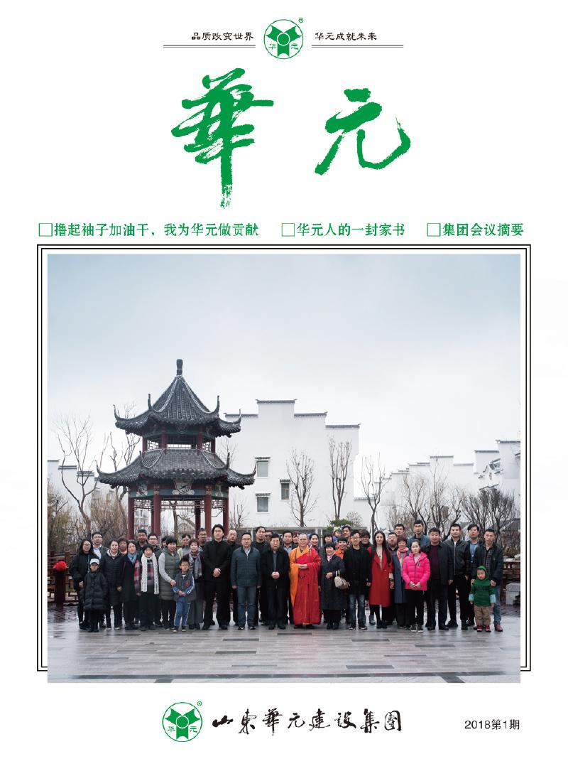 华元杂志201801