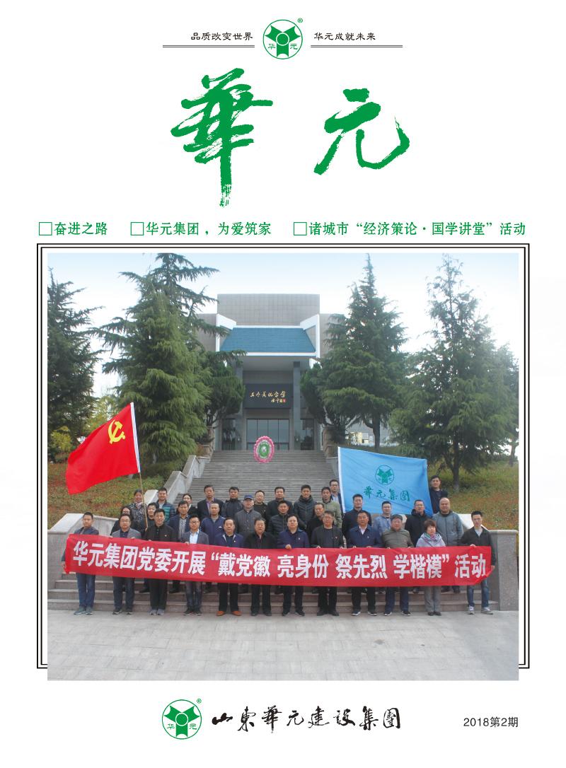 华元杂志201802