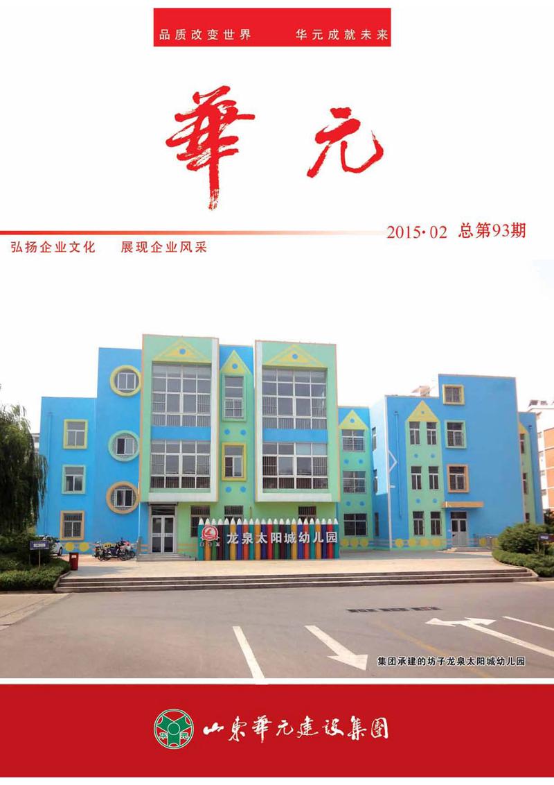 华元杂志201502