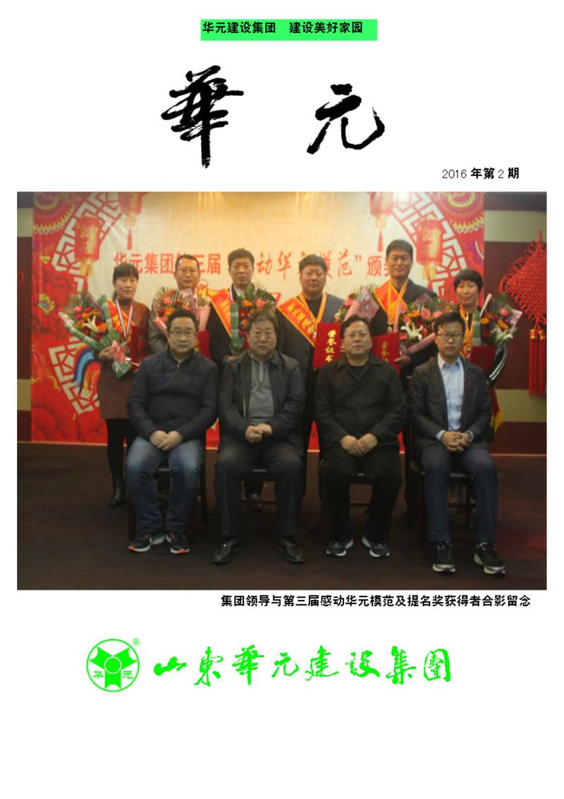 华元杂志201602