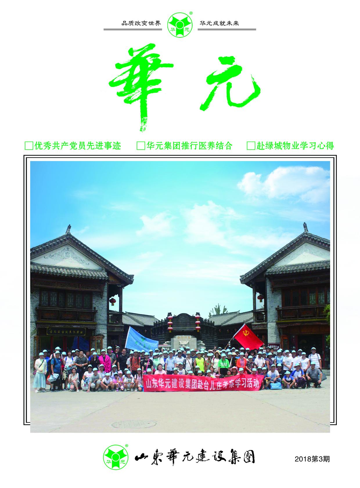 页面提取自-华元杂志第三期-2