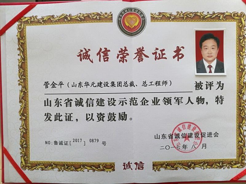 """1708金平总裁被评为""""万博manbetx下载地址省诚信建设示范企业领军人物"""