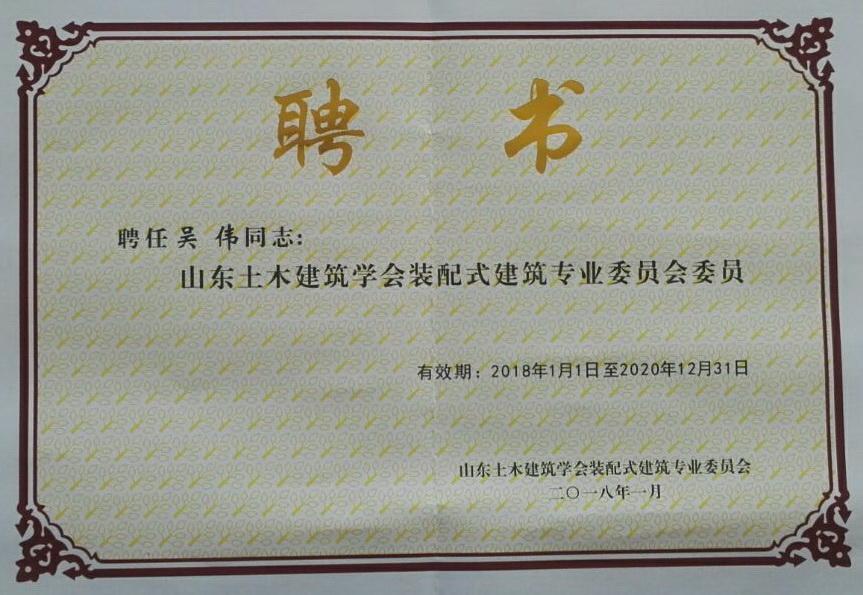 吴伟被评为省土木建筑学会装配式建筑专业委员会委员