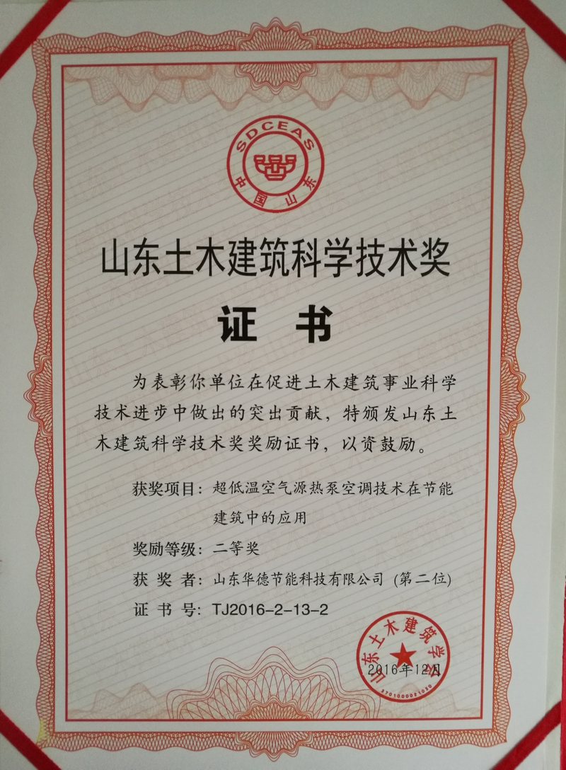 1612华德科技公司科学技术奖.jpg