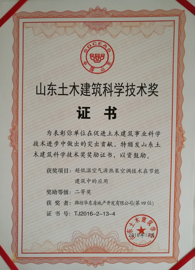 1612华东开发公司科学技术奖