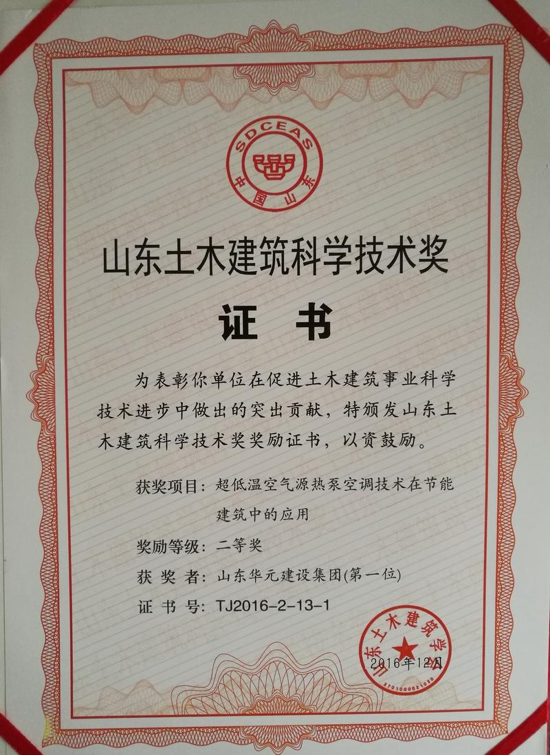 1612万博manbetx下载地址华元建设万博maxbetx官网app下载有限公司科学技术奖.jpg